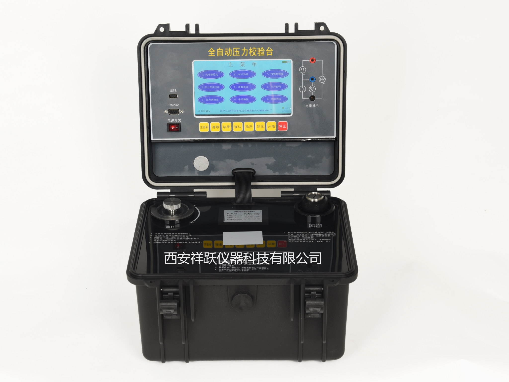 Xy-501型全自动压力校验台   厂家直销