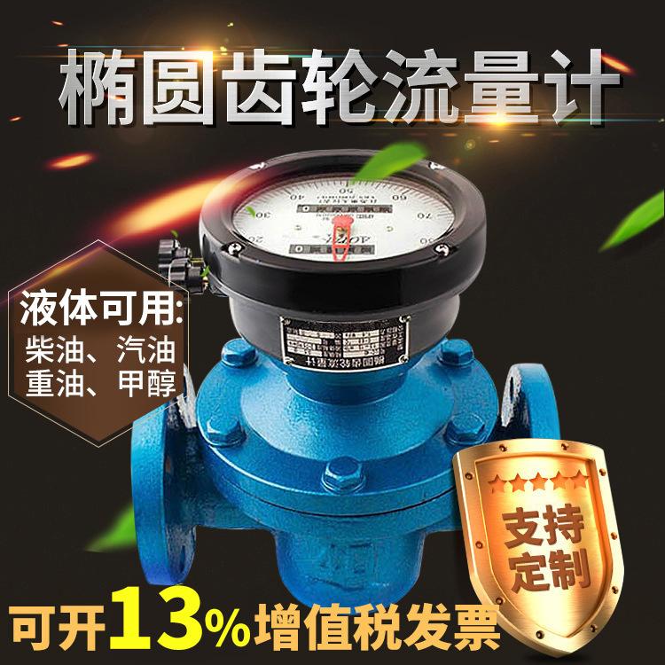 椭圆齿轮流量计汽油石油柴油成品油计量表法兰螺纹接口油表