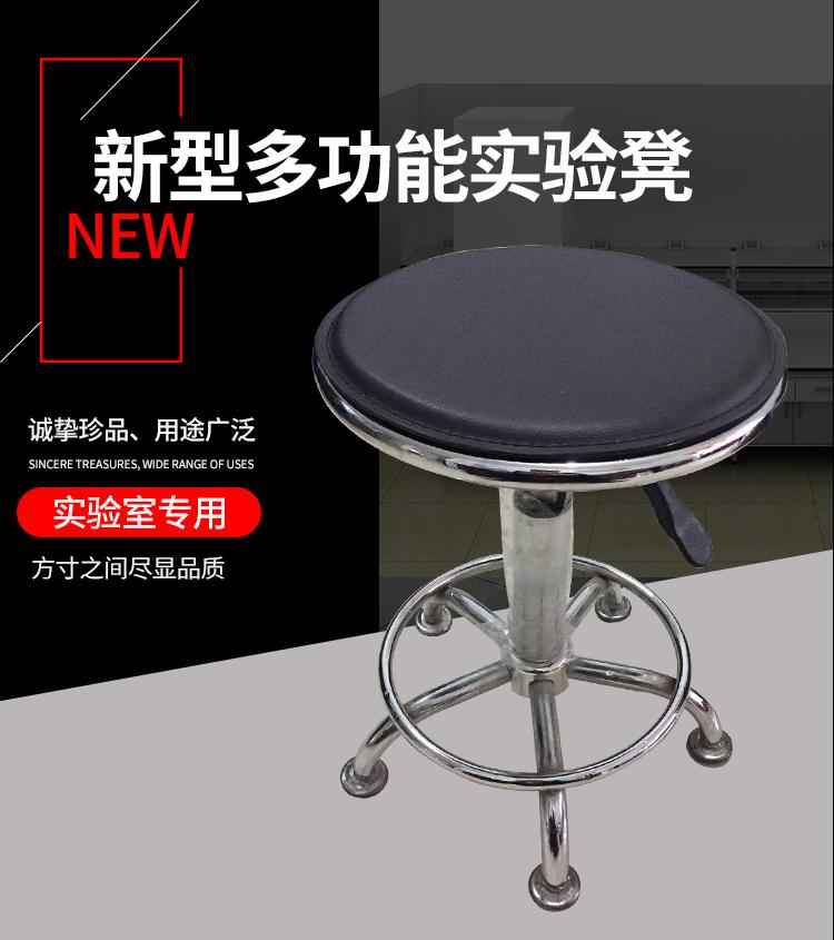 实验凳实验室专用凳带靠背圆凳可升降调节全钢防滑舒适耐用
