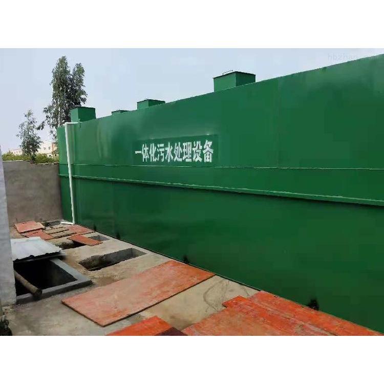 一体化污水处理设备 污水处理器