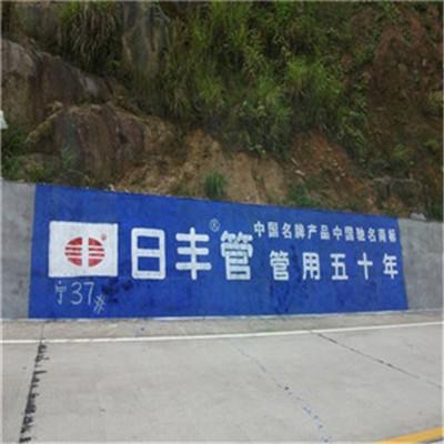 贵州文化墙彩绘报价 农村文化墙手绘设计公司、贵州手绘广告