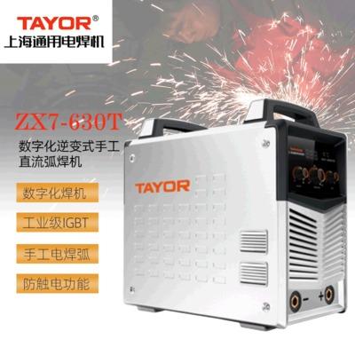 上海通用电焊机ZX7-630T逆变直流弧焊机手工电焊机