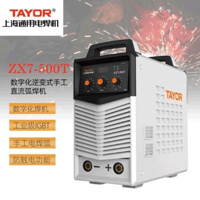 上海通用电焊机ZX7-500T逆变直流电焊机手工电焊机价格
