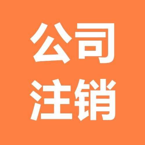 西安公司注销 企业注销流程