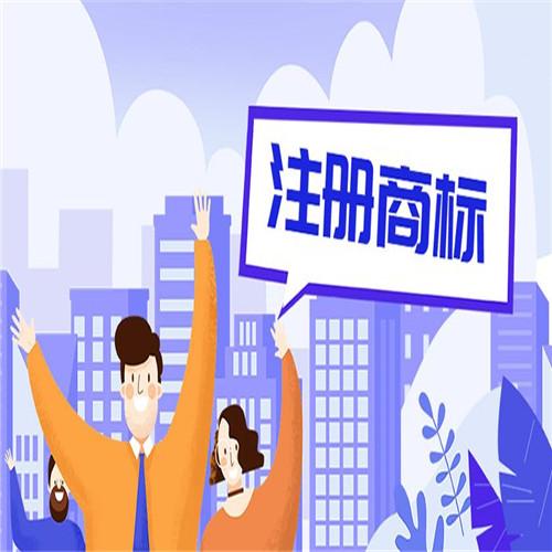 西安注册商标 申请商标注册 加急商标注册 商标免费查询