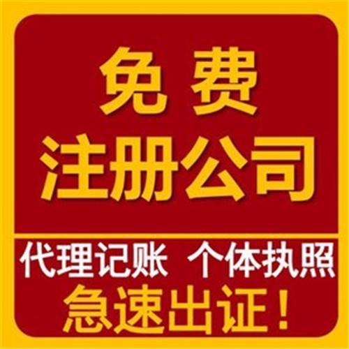 西安公司注册 注册公司