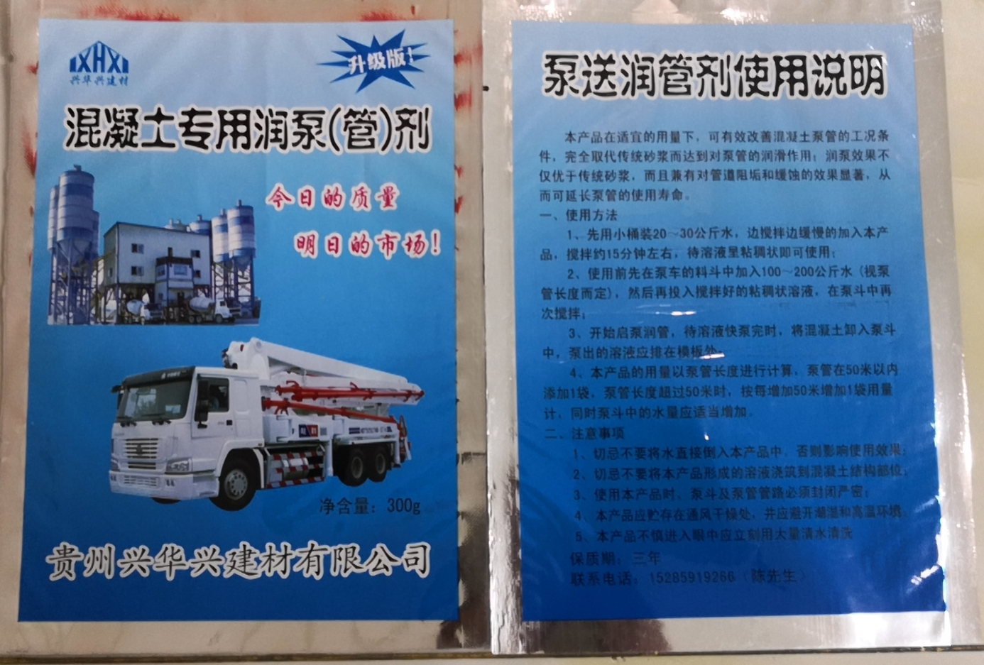 贵州厂家直销输送泵管长度50米以下1袋 50±2公斤润管(泵)剂