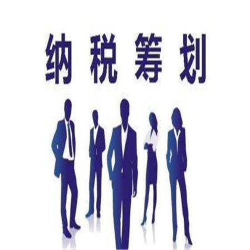 西安税务筹划方案 公司税务筹划 专业税务筹划方案 纳税筹划