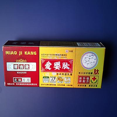 贵州药厂直销苗吉康(爱婴肽)湿疹药膏  皮炎药膏