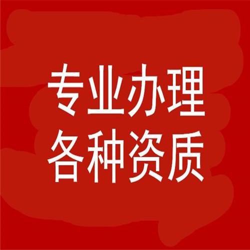 陕西办理各种资质 餐饮许可证 物流许可证
