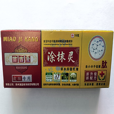 贵州顽固性皮肤病用什么药膏好规格15g/支苗吉康(涂抹灵)