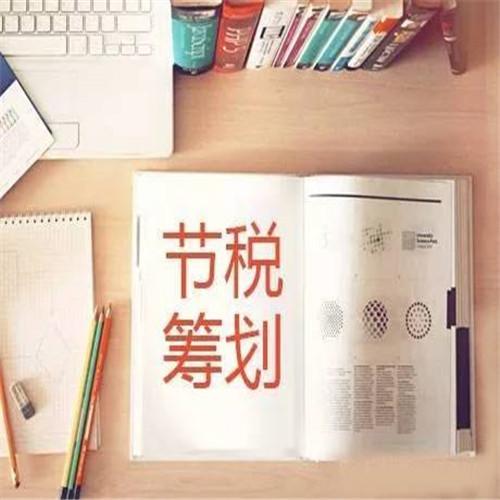 西安税务筹划 量身定制 节税筹划公司