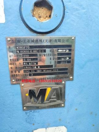 SEW 逆止器M3RSF70