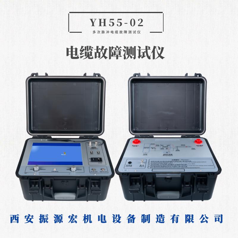 西安厂商YH55-02多次脉冲电缆故障测试仪高阻低阻故障查找仪电缆故障探测仪