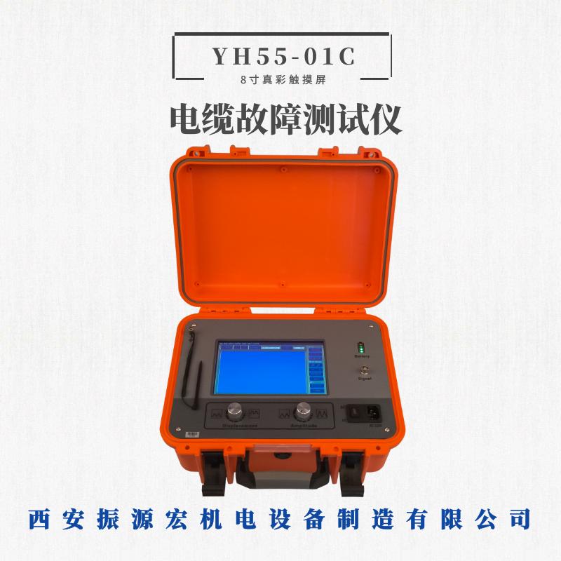 西安厂家直销YH55-01C出口电缆故障测试仪故障查找仪定位仪探测仪可定制
