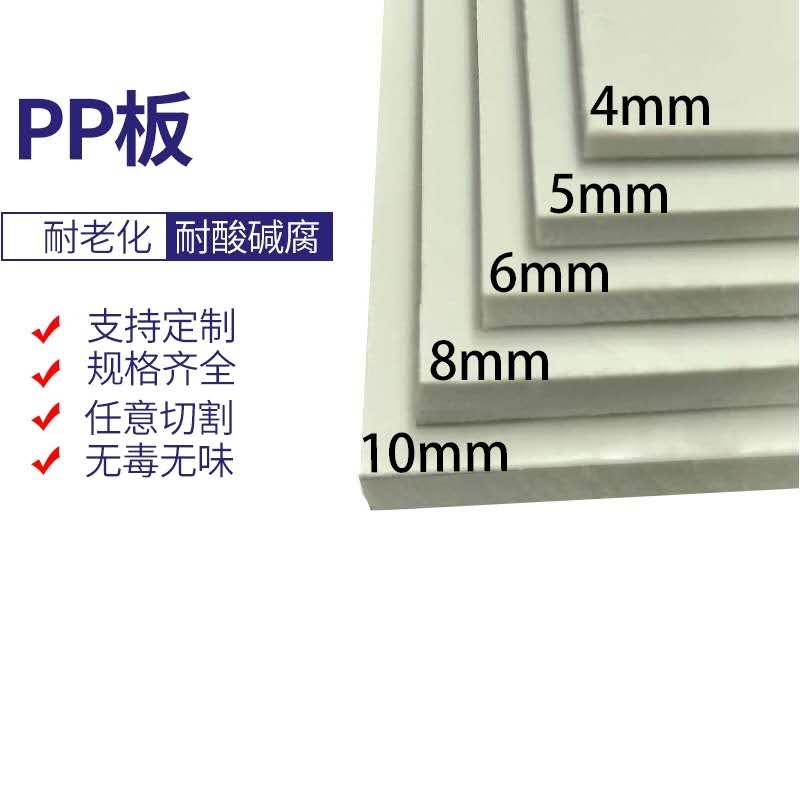 商洛pp板材塑料板聚丙烯料尼龙Pe胶板定制防腐耐酸碱食品级白色防水