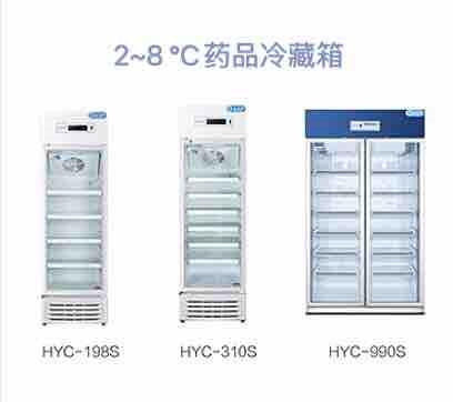 陕西现货供应海尔药品保存箱 GSP药品冷藏箱