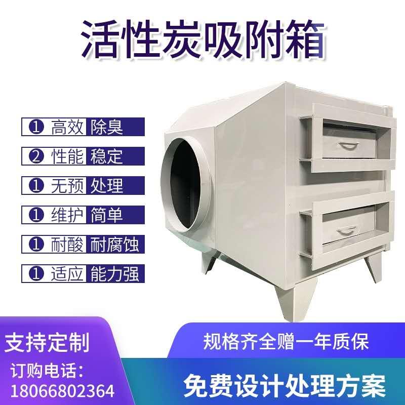 西宁活性炭吸附箱PP废气处理环保设备排风净化设备