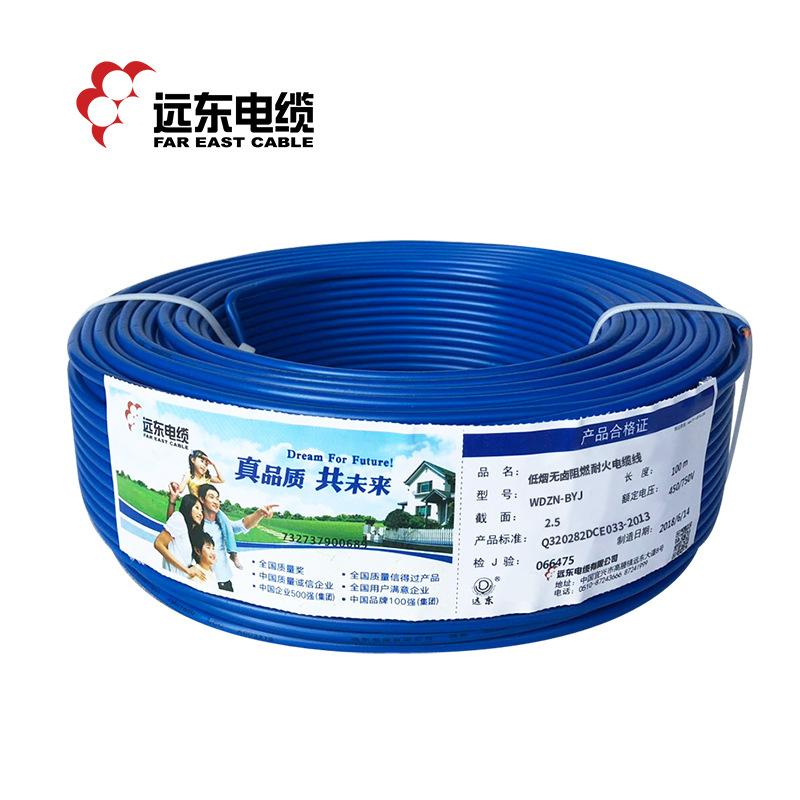 远东仪表电缆 铜芯通讯信号控制电线电缆价格