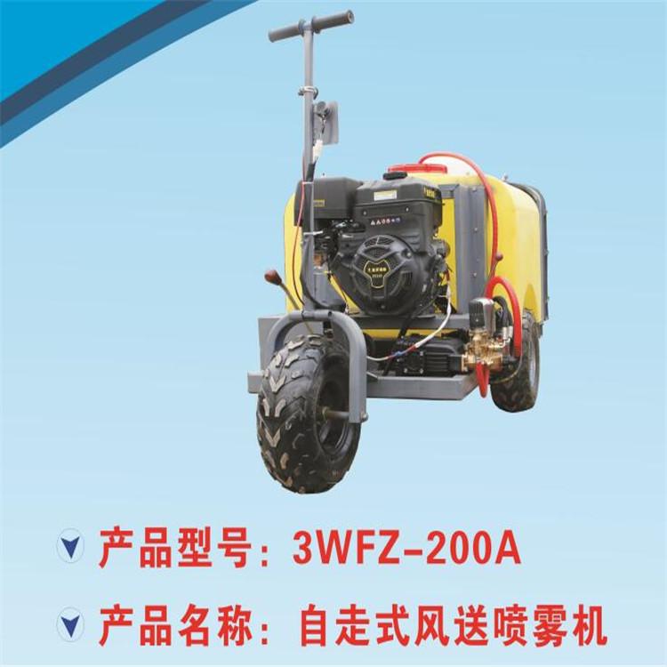 陕西自走式风送喷雾机 3WFZ-200A喷雾机生产厂家
