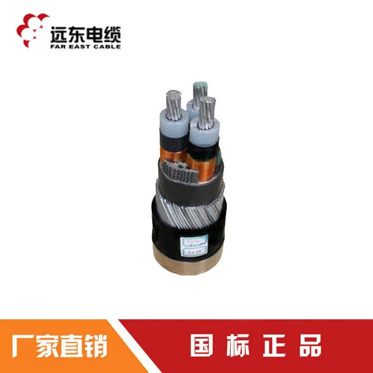 厂家直销YJLV32-26/35-3*50 远东电线电缆 细钢丝铠装中高压电力
