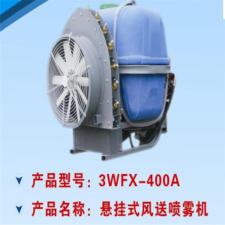 陕西悬挂式风送喷雾机 3WFX-400A喷雾机生产厂家