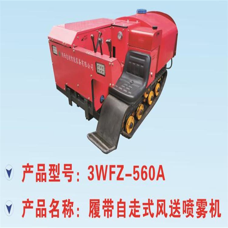 陕西履带自走式风送喷雾机 3WFZ-560A喷雾机价格