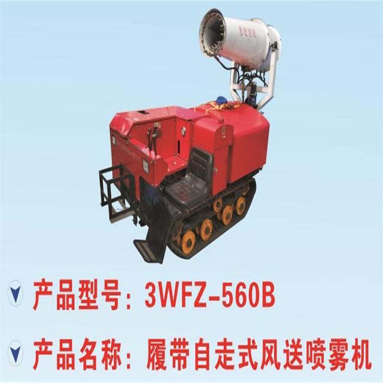 陕西履带自走式风送喷雾机 3WFZ-560B喷雾机价格