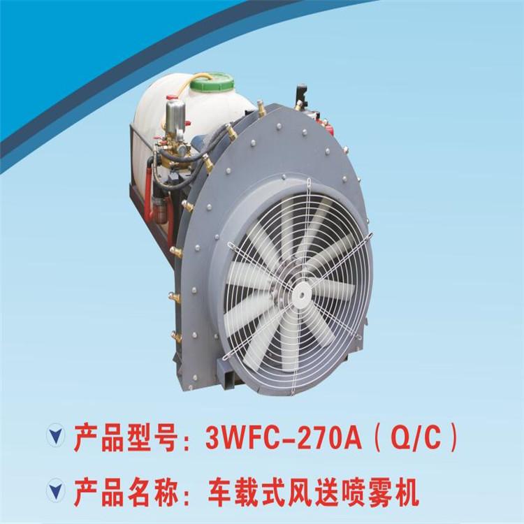 陕西车载式风送喷雾机 3WFC-270A喷雾机价格