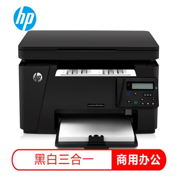 西安惠普打印机M126NW黑白激光一体机无线网络打印机(免押金租赁)