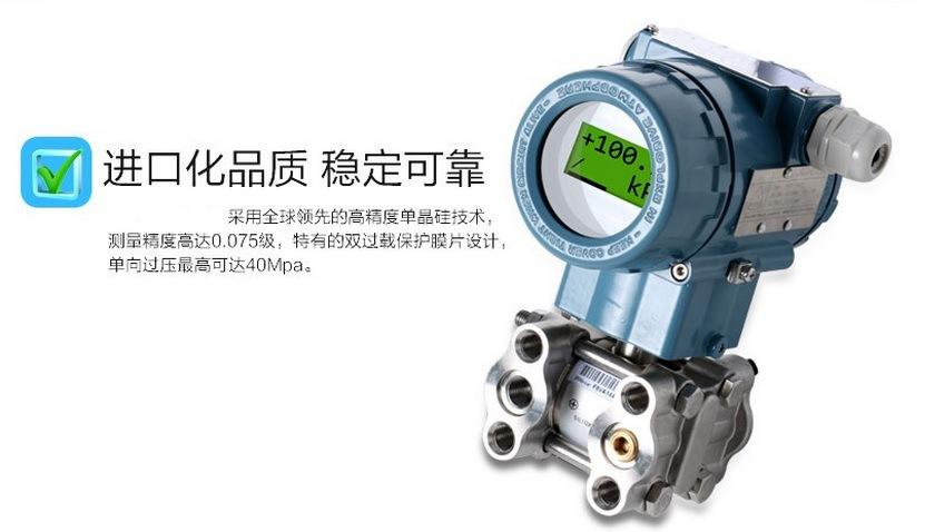 3351 压力差压变送器 4-20mA智能型 HART协议电容式压力变送器