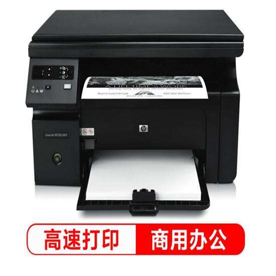 惠普M126a黑白多功能三合一激光打印机 打印复印扫描一体机(免押金租赁)