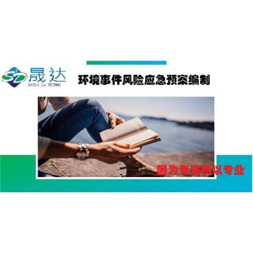 企业风险评估及突发环境事件应急预案的编制 西安环境风险应急预案编制