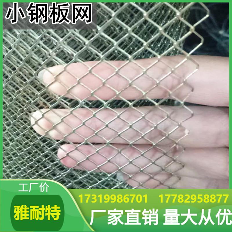 西安不锈钢小孔钢板网厂家 菱形铁丝网 陕西幕墙铝板网 铝板菱形小钢板网