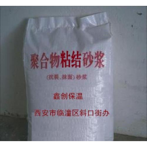 西安聚合物粘结砂浆 陕西保温材料