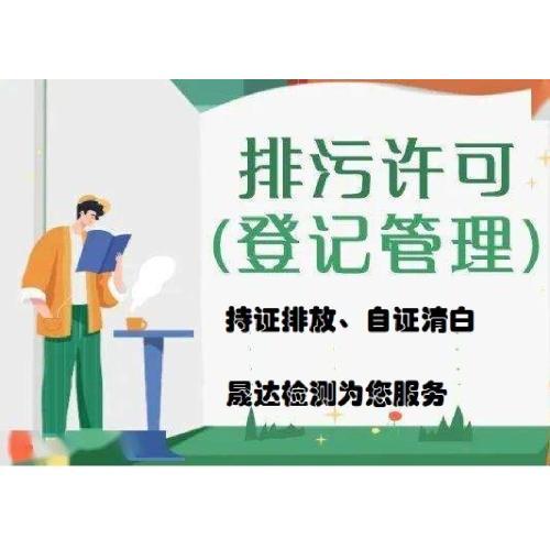 西安排污许可登记 排污许可证申报条件