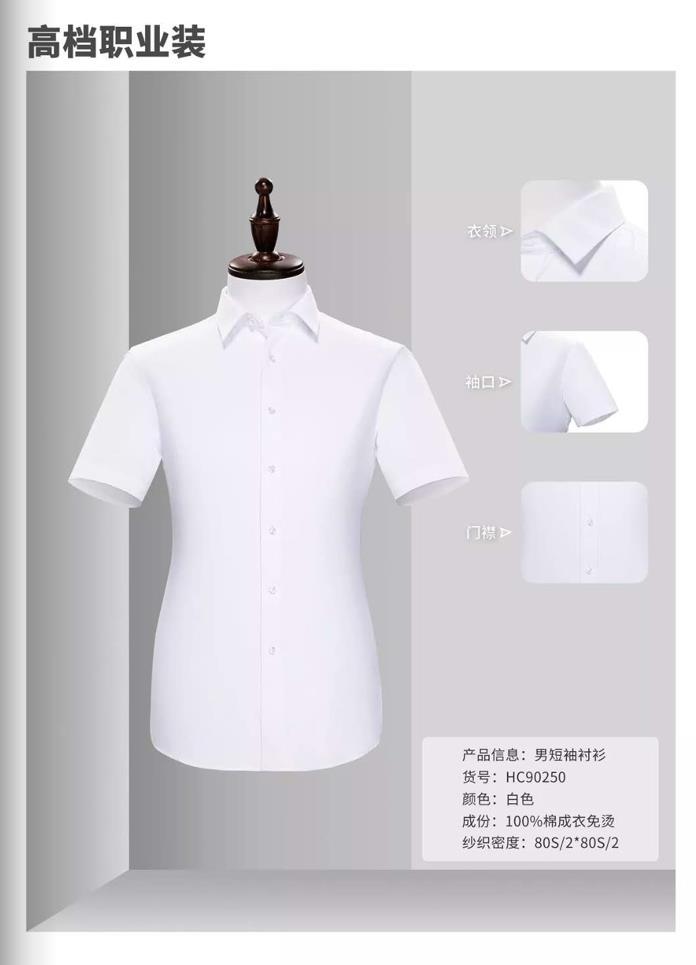 男衬衫定做厂家  男士衬衫定制  定制衬衫哪里好