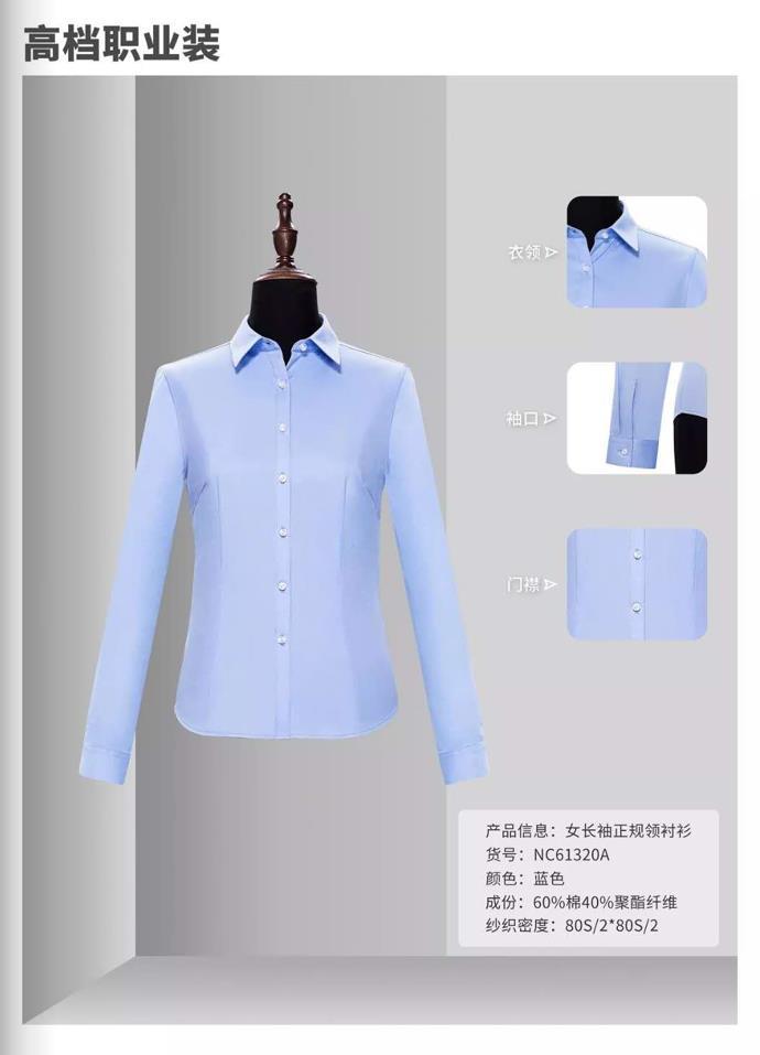定做女衬衫  西安衬衫定做  定做女装衬衫