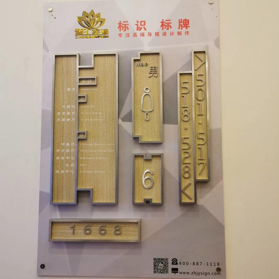贵阳指示牌 酒店标识标牌 标识标牌厂家