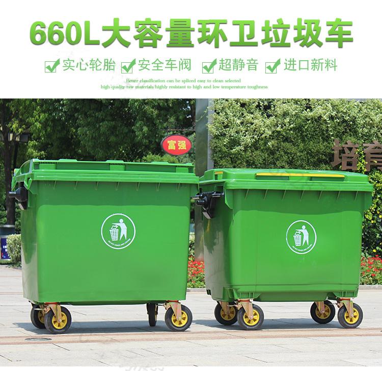 660升垃圾桶 垃圾桶