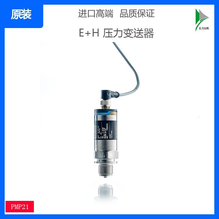 全新进口E+H Cerabar PMP21超紧凑型压力变送器