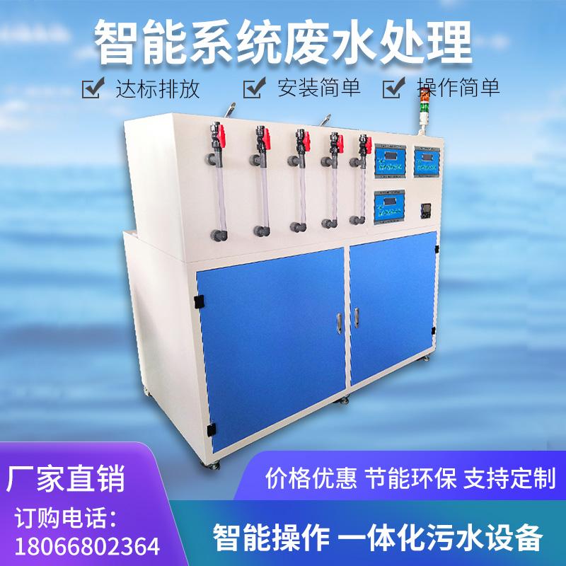 甘肃环境监测实验室废水设备