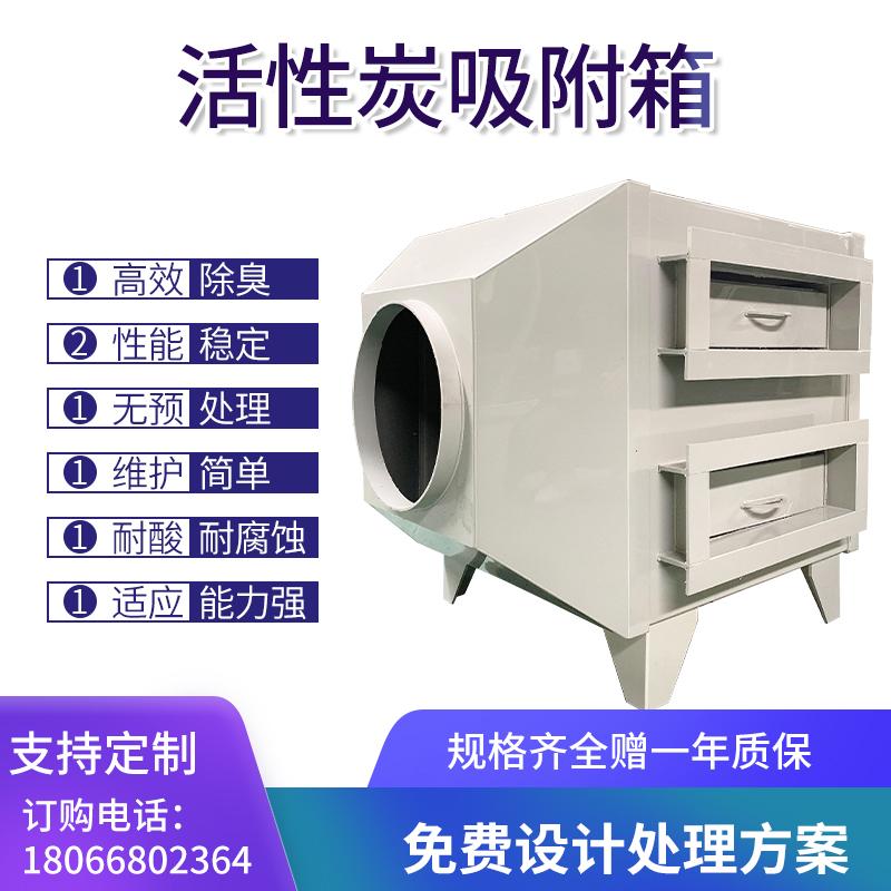 环保设备 实验室废气处理 活性炭吸附箱