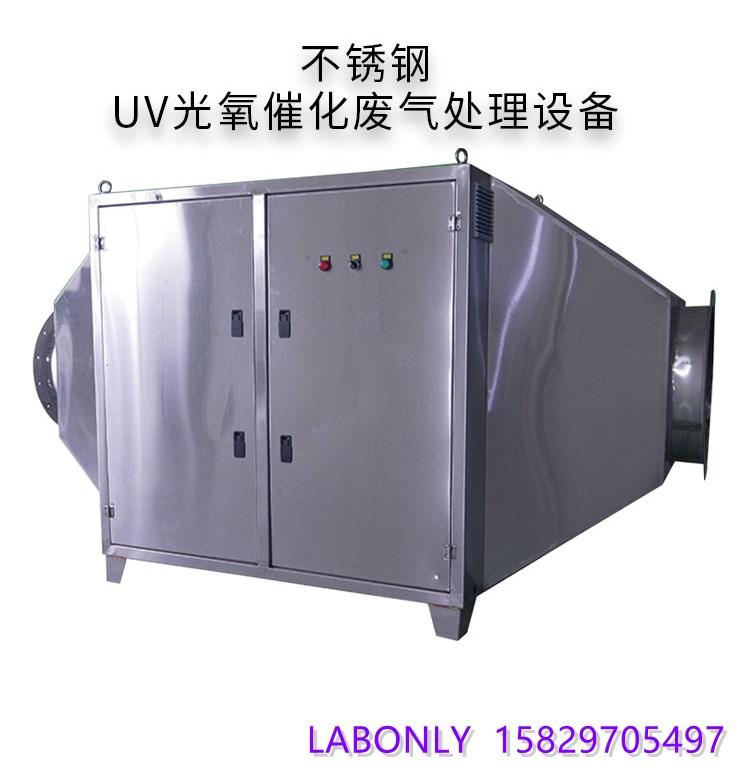 UV光氧催化 实验室废气处理设备