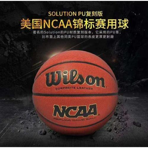 西安篮球专卖 陕西篮球厂家定制