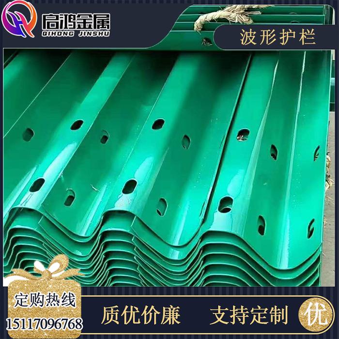 甘肃现货供应喷塑波形护栏兰州启鸿公路防撞护栏