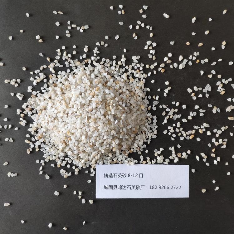 铸造石英砂8-12目 铸造石英砂厂家批发 铸造石英砂价格 铸造石英砂销售