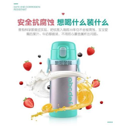 西安奥阳钛合金儿童保温杯室内户外便携带吸管带杯套卡通水壶可定制