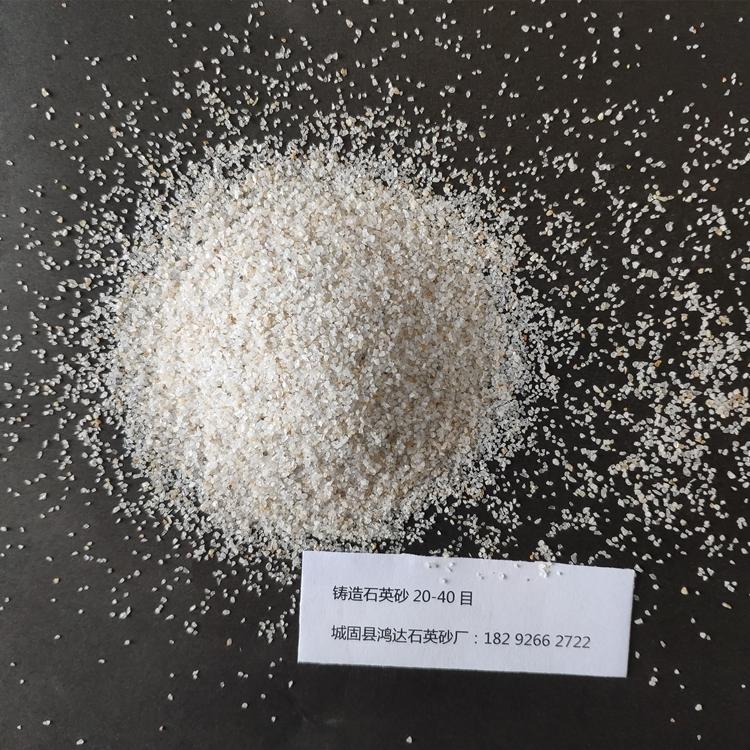 铸造石英砂20-40目 陕西铸造石英砂哪家好 陕西铸造石英砂多钱一吨 成都铸造石英砂报价