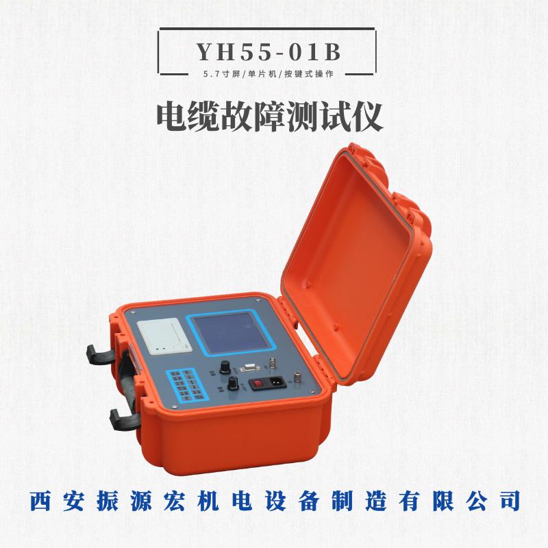 西安振源宏YH55-01B电缆故障测试仪电缆故障定位仪电缆故障查找仪厂家直销
